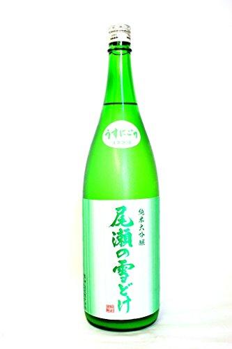 尾瀬の雪どけ 新酒うすにごり 純米大吟醸 本生 1.8L [群馬県]