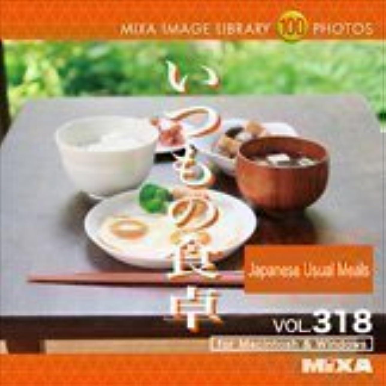 仕立て屋鮫ええMIXA IMAGE LIBRARY Vol.318 いつもの食卓