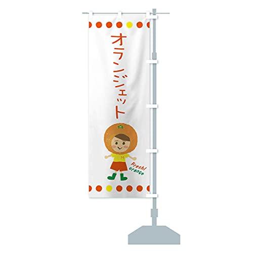 オランジェット のぼり旗 サイズ選べます(コンパクト45x150cm 右チチ)