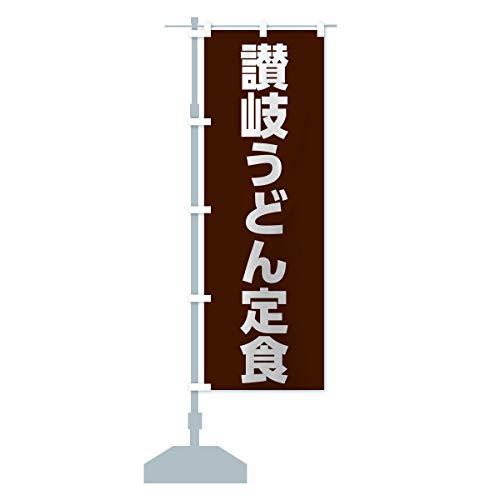 讃岐うどん定食 のぼり旗 サイズ選べます(ハーフ30x90cm 左チチ)
