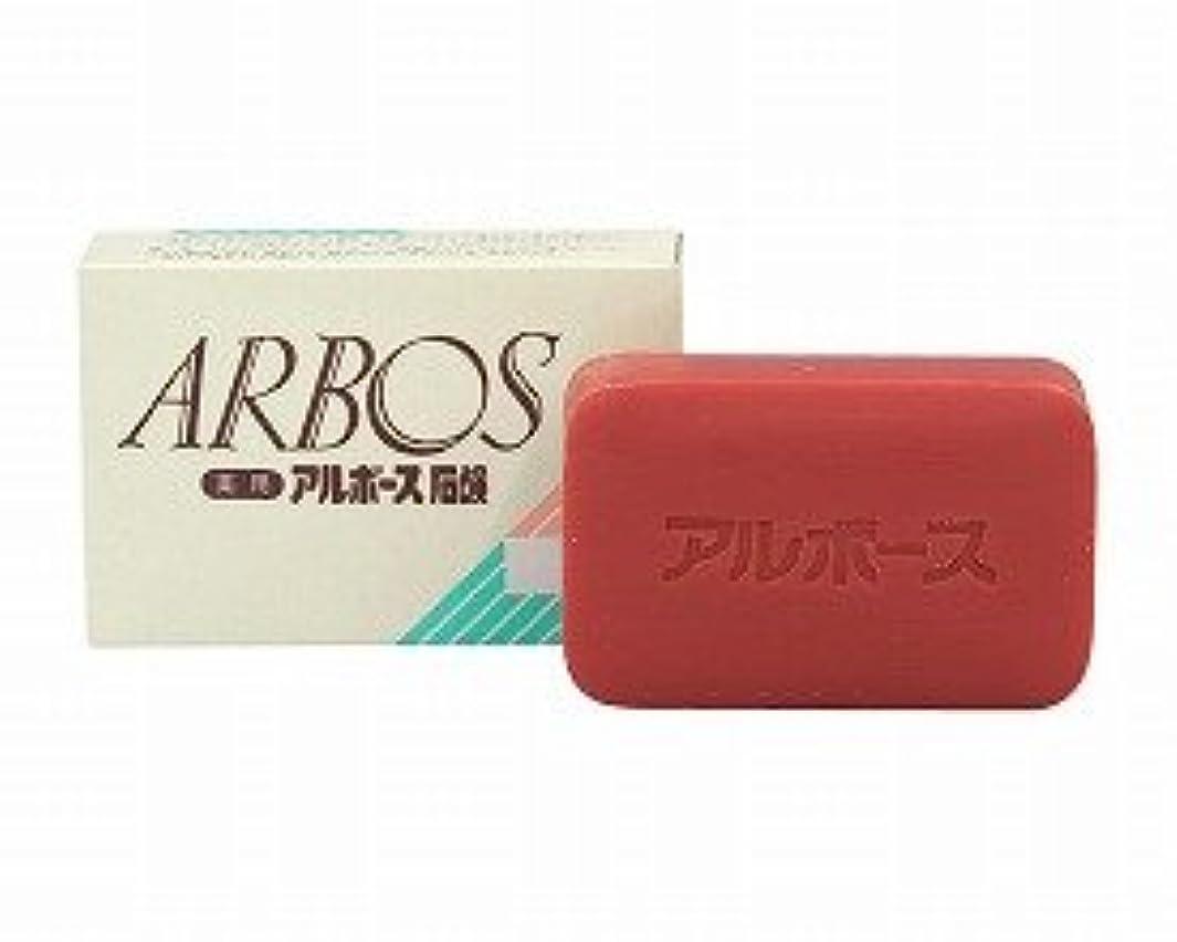 ハリケーン伝染性の口述する薬用アルボース石鹸 85g 1ケース(240個入) (アルボース) (清拭小物)