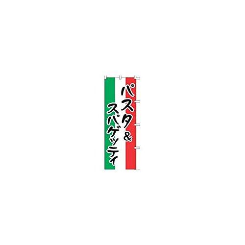 上西産業 のぼり J99-236パスタ&スパゲッティ テトロンポンジ 日本 YJN3101