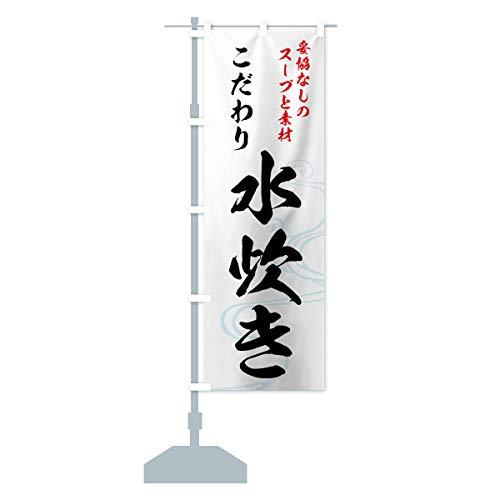 水炊き のぼり旗 サイズ選べます(スリム45x180cm 左チチ)