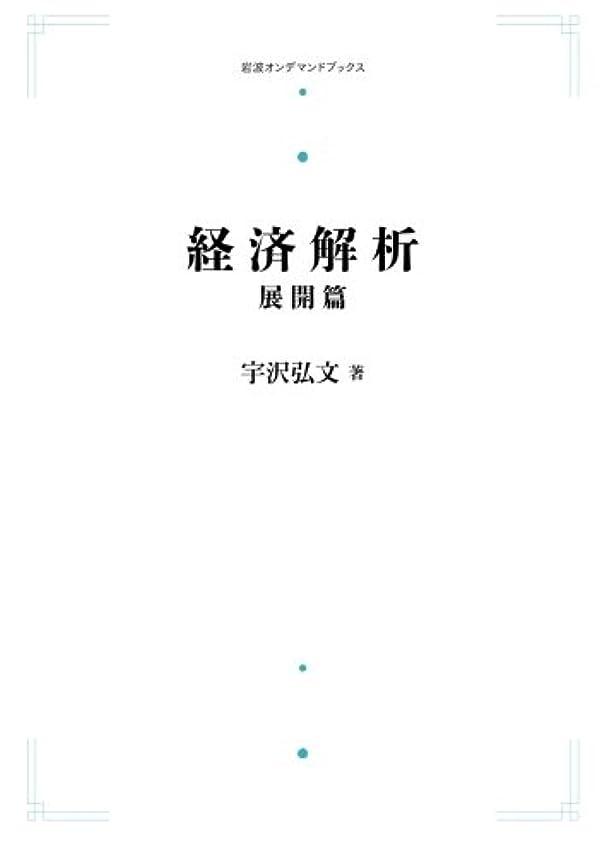カバレッジ怖いリードOD>経済解析展開篇 (岩波オンデマンドブックス)