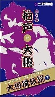 大相撲伝説(2)~LEGEND OF SUMO~ 柏戸対大鵬 剛と柔 [DVD]