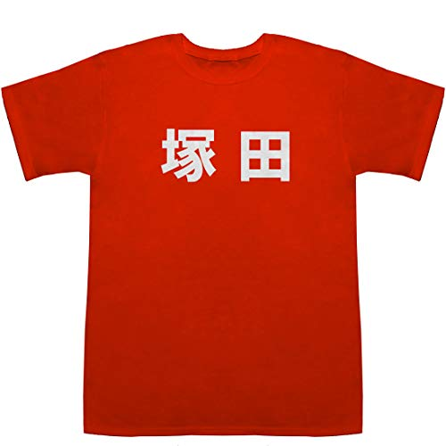 塚田 Tsukada T-shirts レッド M【塚田 映画】【塚田 英明】
