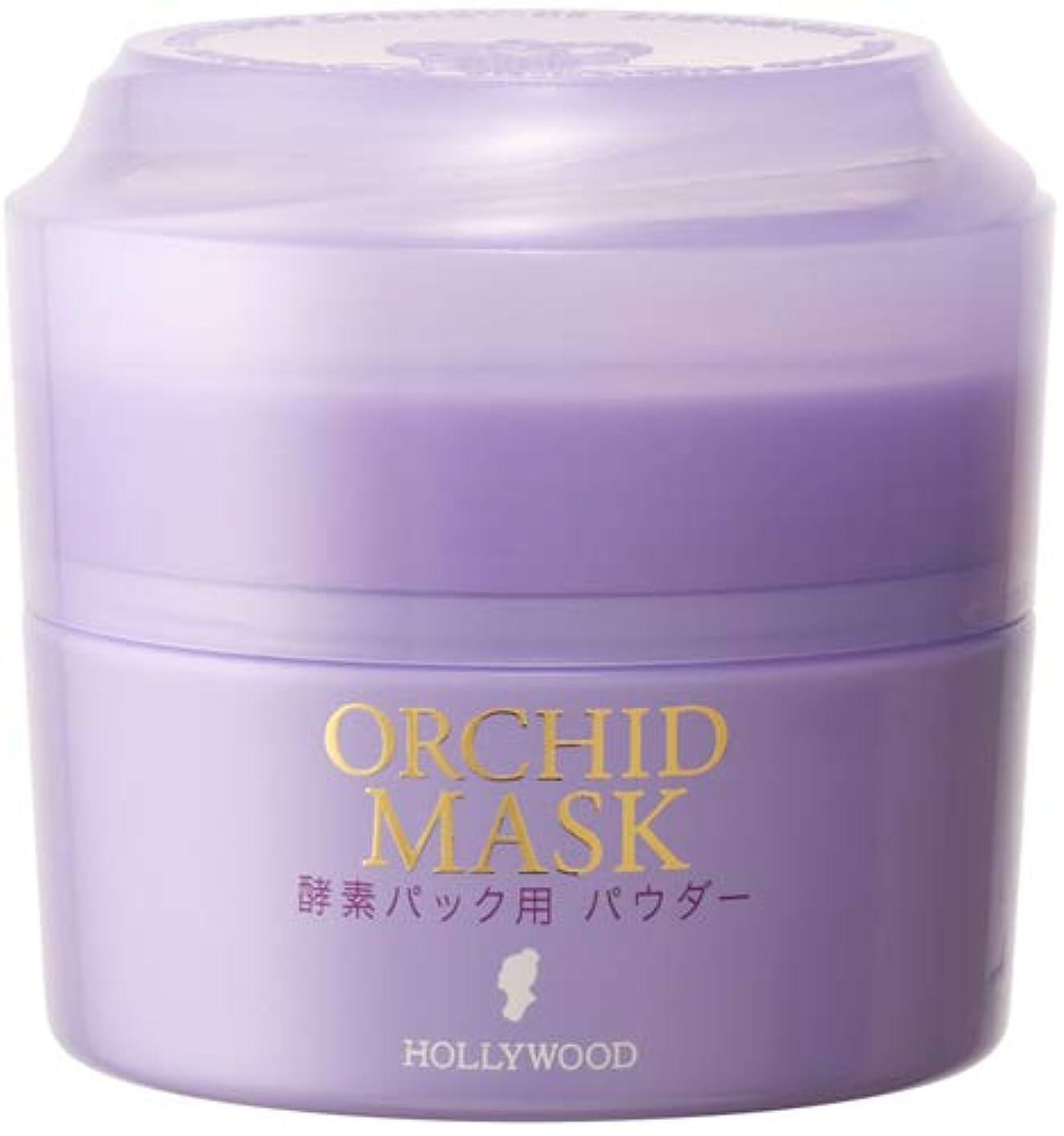 抗生物質レギュラー密接にハリウッド化粧品 オーキッド マスク 80g