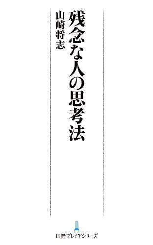 残念な人の思考法 (日経プレミアシリーズ)