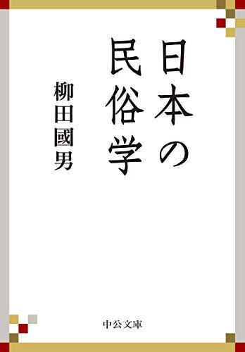 日本の民俗学 (中公文庫)