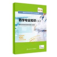 2019 National Licensed Pharmacist Qualifying Examination finale gold-volume pharmacy expertise (two)(Chinese Edition)