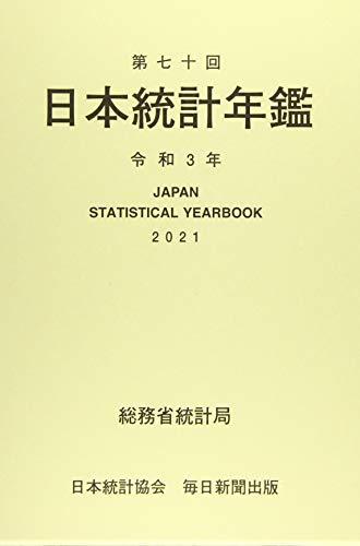 第70回日本統計年鑑 令和3年度2021の詳細を見る