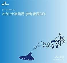 オカリナ(ソロ)楽譜 BOK-097「メロディー」用 参考音源CD