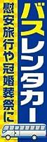 のぼり旗スタジオ のぼり旗 バスレンタカー003 通常サイズ H1800mm×W600mm