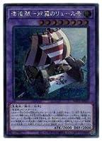 遊戯王 海造賊-双翼のリュース号(S)(WPP1-JP037)
