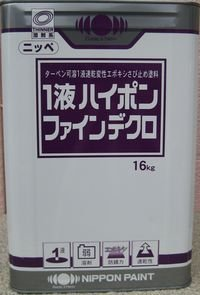 ニッペ 1液ハイポンファインデクロ 各色(錆止め 下塗 油性 弱溶剤)グレー 16Kg/缶
