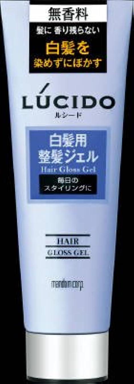 避けられないスポットラリールシード 白髪用整髪ジェル × 3個セット