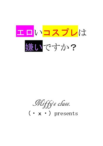 Dont you like erotic cosplay: An Overview of Erotic Cosplay affairs in Japan (miffys class) (Japanese Edition)