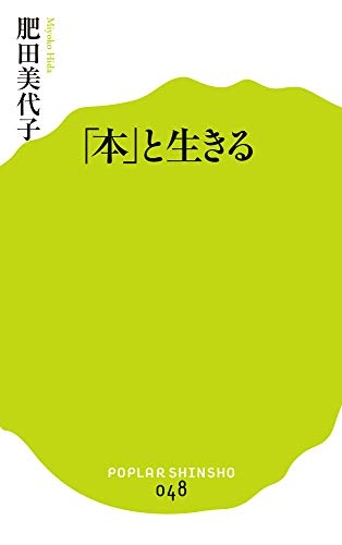 (048)「本」と生きる (ポプラ新書)の詳細を見る