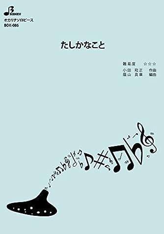 オカリナ(ソロ)楽譜 BOK-086:たしかなこと