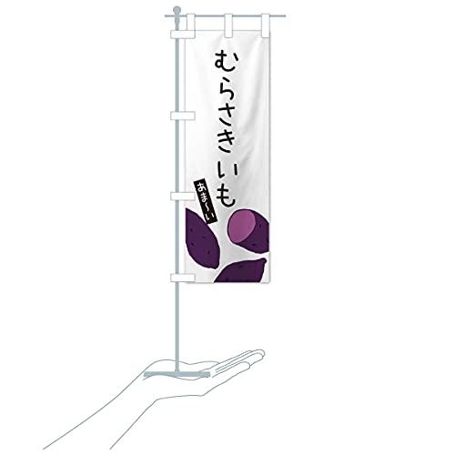 卓上ミニ紫芋・むらさきいも のぼり旗 サイズ選べます(卓上ミニのぼり10x30cm 立て台付き)