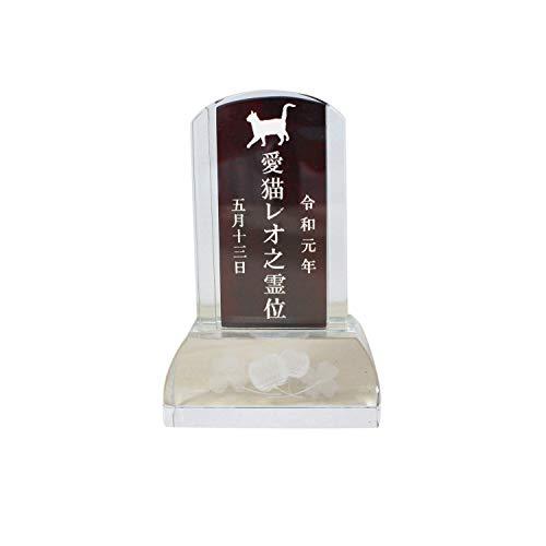 ペット クリスタル 位牌 木札 クローバー 台座 3寸 メモリアル セミオーダー 刻印代込 (紫檀)