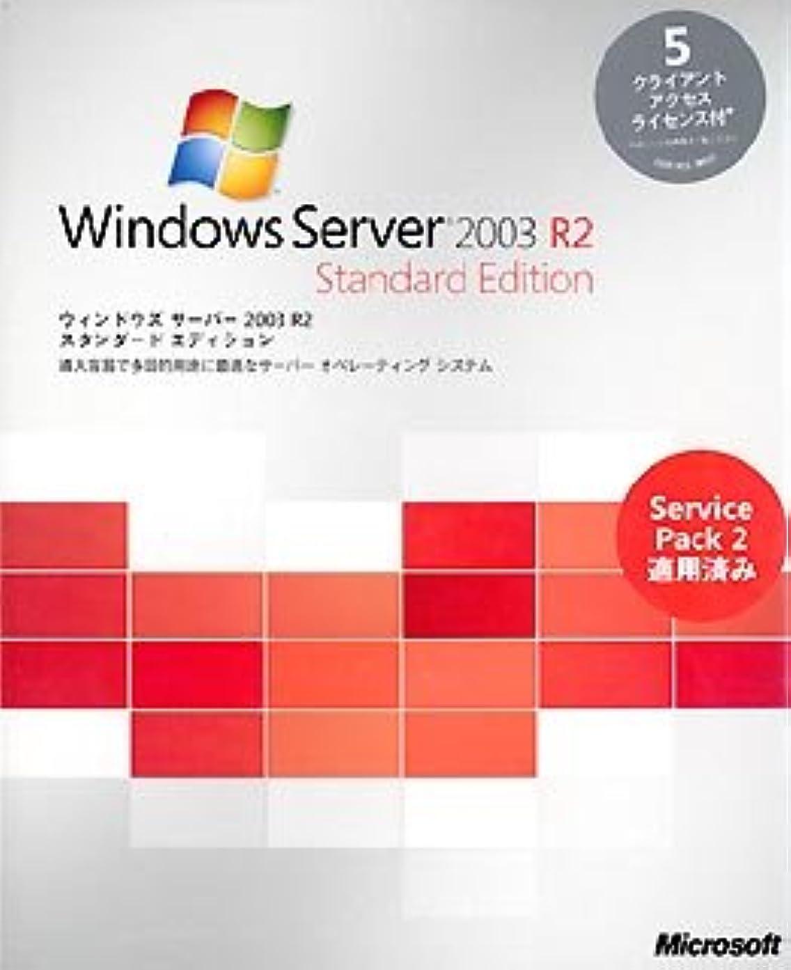 ごみ薬剤師今晩Microsoft Windows Server 2003 R2 w/SP2 Standard Edition 5クライアントアクセスライセンス付