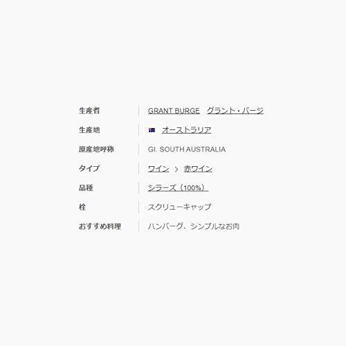 フィフス・ジェネレーション・バロッサ・シラーズ/グランド・バージ[赤ワインフルボディオーストラリア750ml]