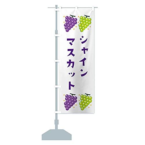 シャインマスカット・葡萄・ブドウ のぼり旗 サイズ選べます(スリム45x180cm 左チチ)