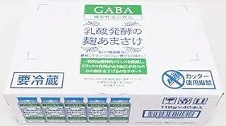 八海山 あまさけ ノンアルコール 八海山 乳酸発酵の麹あまさけGABA(ギャバ)118g 1ケース 40本入 要冷蔵 / 御影新生堂