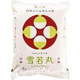 【精米】山形県産 白米 雪若丸 2kg 令和元年産