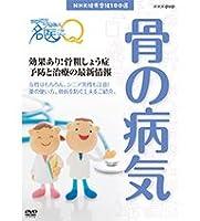 NHK健康番組100選 ここが聞きたい!名医にQ 効果あり!骨粗しょう症 予防と治療の最新情報【NHKスクエア限定商品】