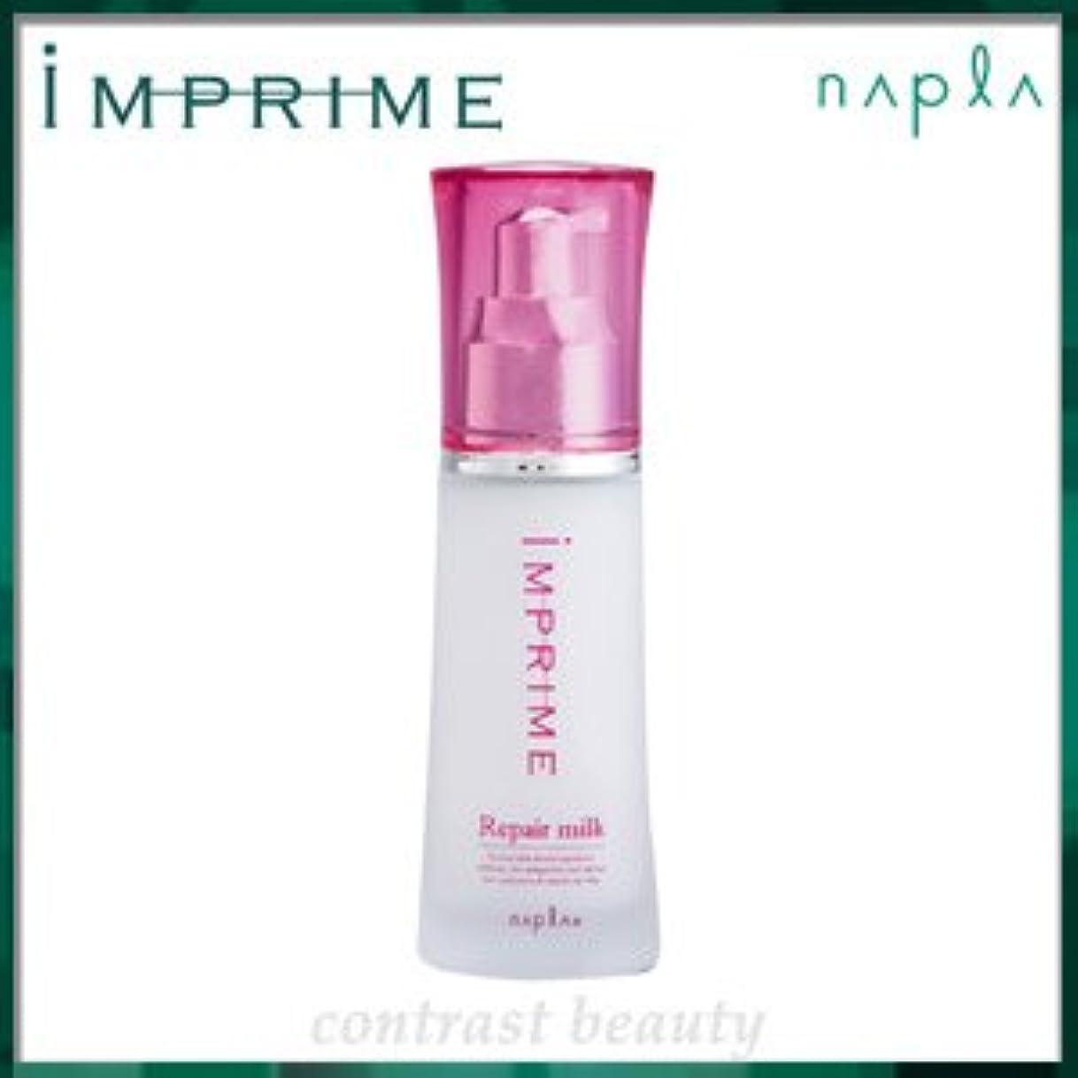 刺す含意オーナー【X4個セット】 ナプラ インプライム リペアミルク 35ml IMPRIME napla