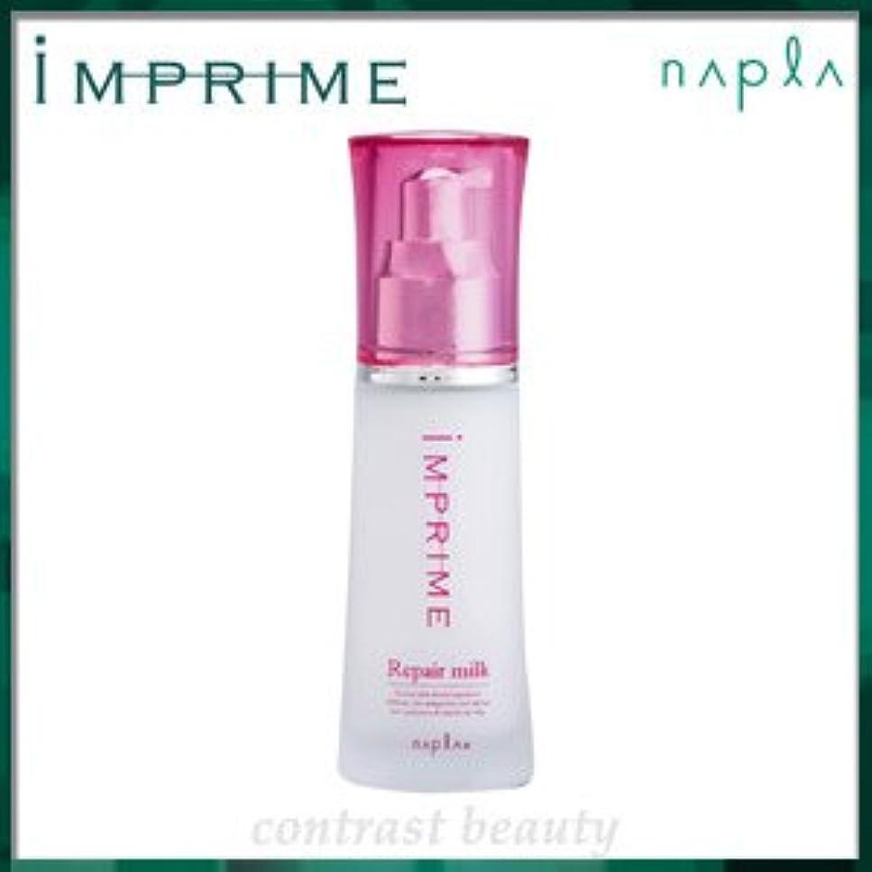 徹底的に藤色割る【X4個セット】 ナプラ インプライム リペアミルク 35ml IMPRIME napla
