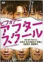 ビフォアーアフタースクール 【DVD】 内田 けんじ
