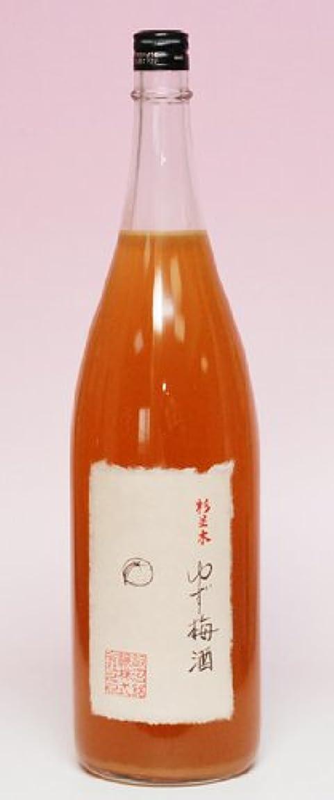 ハードリング打ち上げる供給杉並木 ゆず梅酒1.8L 10°母の日 お花見
