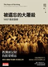 The Rape of Nanking: The Forgotten Holocaust of World War II ('The rape of nanking', in traditional Chinese, NOT in English)