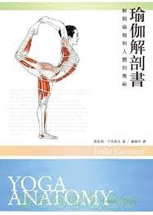 Yoga anatomy book: unlock the mysteries of yoga and body ...