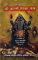 SRI KALI SHABAR TANTRA