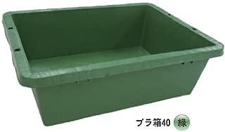 プラ箱40 緑 (W61×D47×H20cm 約40L)