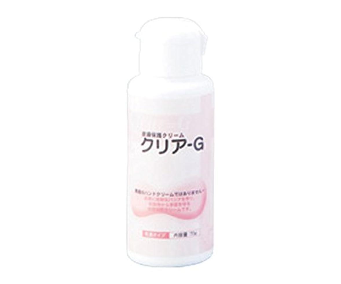 尽きる嘆願脚皮膚保護クリーム(クリア-G) 70g