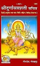 durga saptashati book in hindi