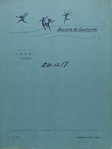 [ギターピース]乙女の祈り 作曲:バダルチェフスカ 編曲:玖島隆明