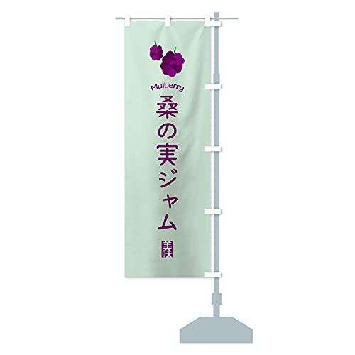 桑の実ジャム のぼり旗 サイズ選べます(ショート60x150cm 右チチ)
