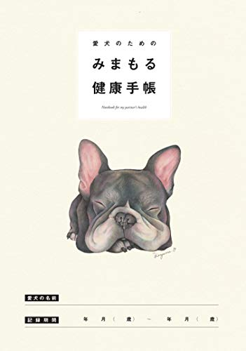 愛犬のための みまもる健康手帳