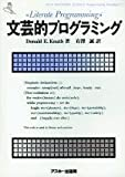 文芸的プログラミング (ASCII SOFTWARE SCIENCE Programming Paradigm)