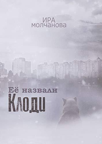 Её назвали Клоди (Russian Edition)
