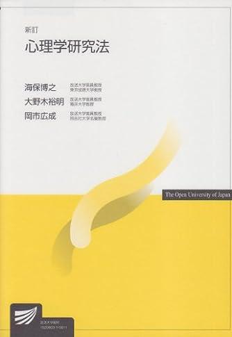心理学研究法 (放送大学教材)