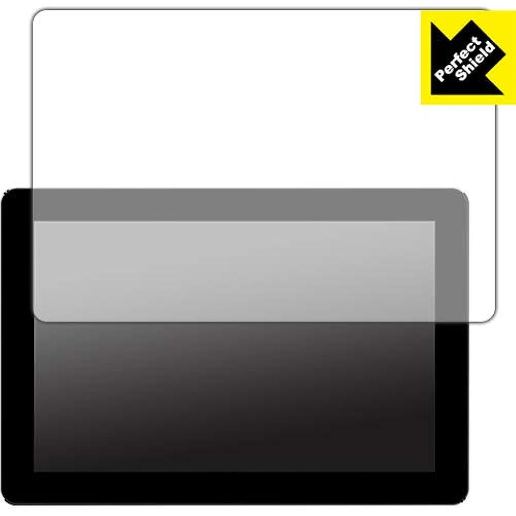 細分化するバングラデシュ輸送防気泡 防指紋 反射低減保護フィルム Perfect Shield MageDok 10.1インチ Protable Monitor (T101A) 日本製