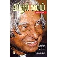 Abdul Kalam : Kanavu Nayagan