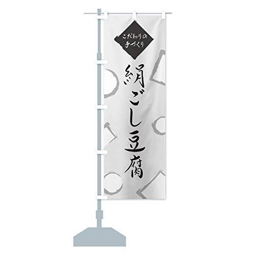 絹ごし豆腐 のぼり旗 サイズ選べます(スリム45x180cm 左チチ)